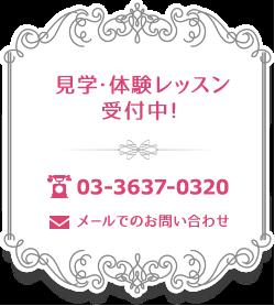 見学・体験レッスン受付中!