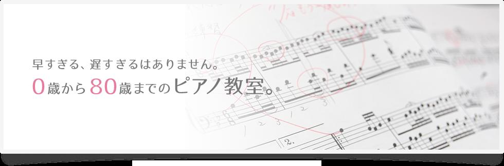 江東区・亀戸・墨田区・ピアノ教室は大人・子供も|メロディポシェットトップ画像